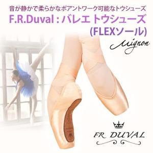 トウシューズ バレエ F.R.Duval FLEXソール|mignonballet