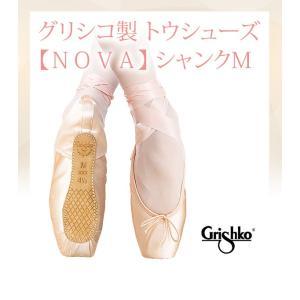 バレエ用品 トウシューズ グリシコ  2007(シャンクM) NOVA ノヴァ |mignonballet