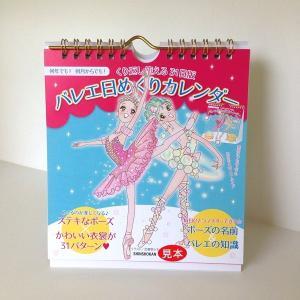 日めくりカレンダー バレエ 武蔵野ルネ イラスト