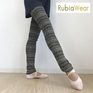 レッグウォーマー Rubia Wear フルレッグ Multigrass(マルチボーダー)