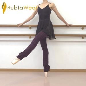 バレエ レッグウォーマー Rubia Wear SoftGrape(濃いパープル)ロング丈|mignonballet