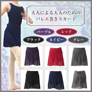 すっきりシルエットのシンプル巻きスカート(40cm丈) バレエ スカート★大人用★  リボン部分はサ...