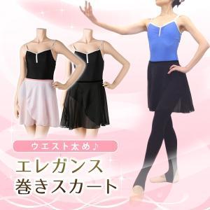 バレエ用品 巻きスカート ウエストゆったり ウエスト65〜77cmまでをカバー|mignonballet
