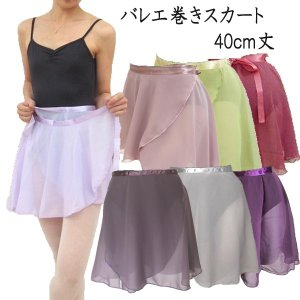 バレエ用品 大人用 バレエ巻きスカート (40cm丈・全12色)|mignonballet