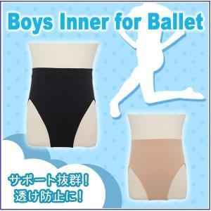 バレエ ショーツ 下着 男の子ジュニア用 パンツ 2色展開|mignonballet