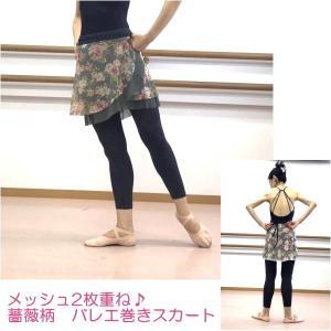 バレエ 巻きスカート:2枚重ねがおしゃれ  薇柄メッシュバレエ 巻きスカート(2種類)