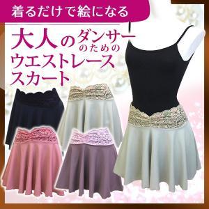 バレエ用品 スカート ウエストレース 4色展開|mignonballet