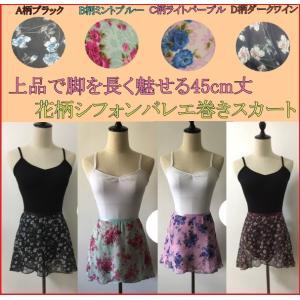 バレエ スカート 花柄 巻きスカート 45cm|mignonballet