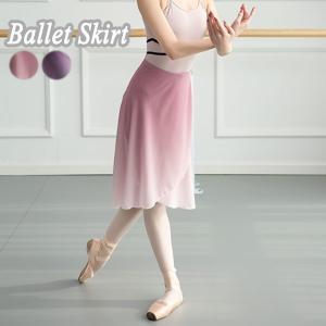 バレエ スカート 大人 巻きスカート 61cm丈 ロング