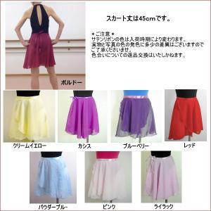 サテンのリボンがアクセントになったエレガントな大人用バレエ巻スカートです。  生地も縫製も確かなので...