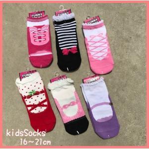 スニーカーソックス 靴下 子供 バレエ 16〜21cm 全6種類|mignonballet