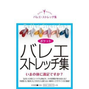 バレエ本 「バレエ・ストレッチ集」|mignonballet