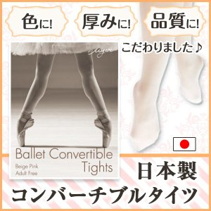 バレエ タイツ 穴あき 日本製 ベージュピンク バレエ用品 お試しセール中