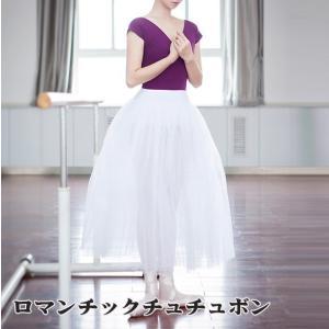 バレエ 衣装 ロマンチックチュチュボン 練習用 ホワイト|mignonballet