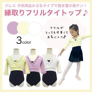 バレエ 子供 カーディガン 全3色 縁取りフリル|mignonballet