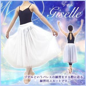 バレエ スカート チュチュボン ロマンチックチュチュ ホワイト 練習用|mignonballet