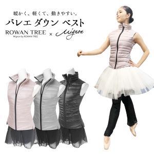 ダウン ベスト バレエ ミニヨン ROWANTREE