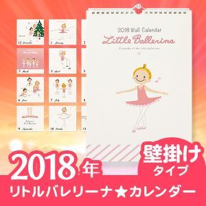 カレンダー 壁掛け リトルバレリーナ 2018年 mignonballet