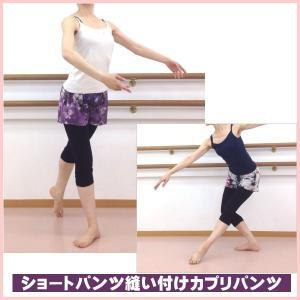 バレエ用品 ショートパンツ付カプリパンツ 柄|mignonballet