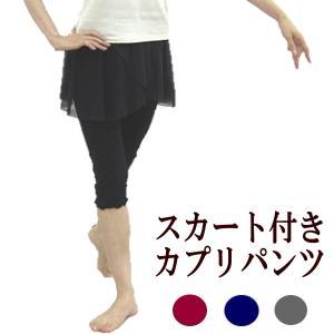 バレエ 大人 ボトムス メッシュ巻きスカート付ストレッチカプリパンツ