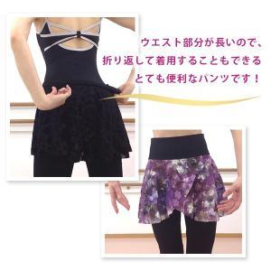 バレエ用品 スカート付ストレッチカプリパンツ 花柄スカート|mignonballet|04