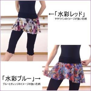 バレエ用品 スカート付ストレッチカプリパンツ 花柄スカート|mignonballet|06