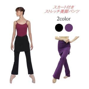 バレエ 大人 スカート付きストレッチ美脚パンツ|mignonballet