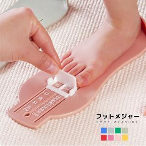 フットメジャー 足のサイズ 計測器 6〜20cm 子供用 フットスケール フットサイズ 測定器 簡単 センチ 測る 計測 定規 成長 靴のサイズ キッ|mignonlindo