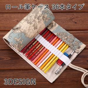 くるくる巻いて収納出来る筆ケースです。36本対応です。 古風な柄がお洒落なデザインですよ♪  【素材...