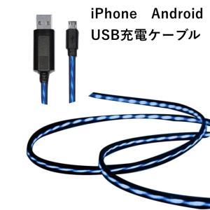 きらきら光ってお洒落な充電・転送用USBケーブルです。 アイフォン用・アンドロイド用の2種類ございま...