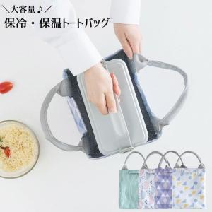 大きめなサイスが嬉しい保冷・保温トートバッグです。 縦に大きいデザインなので小さめのタンブラーなども...