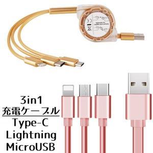 3in1 USBケーブル リール式 巻き取りタイプ MicroUSB Lighitning Type-c 充電ケーブル 3種コネクタ 8ピン 2.1A|mignonlindo