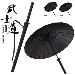 男性 メンズ 8本 16本 24本 武士 長傘 刀 日傘 紫外線 レディース 大きい 頑丈 丈夫 曲がる インパクト 雨傘 晴雨兼用 個性的 UVカッの画像