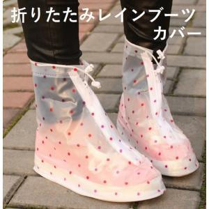レインシューズ 完全防水 レインブーツカバー 折りたたみ長靴 ブーツカバー 携帯レインシューズ 雨具 雨よけ レディース 水玉模様 ショート丈|mignonlindo