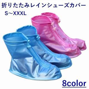 レインシューズ 完全防水 レインブーツカバー 折りたたみ長靴 ブーツカバー 携帯レインシューズ 雨具 雨よけ レディース メンズ 男女兼用 無地 ショ|mignonlindo