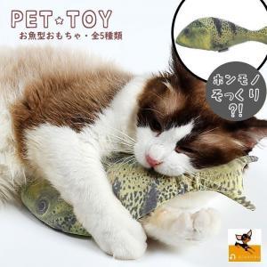 ペット用 おもちゃ 猫用 魚型 ぬいぐるみ 抱きぐるみ 蹴りぐるみ リアルな魚 おさかな 魚 おやつ...