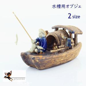 釣り人が乗った小舟の水槽用オブジェです。 リアルで、面白いですね。 水槽内の魚に自然な環境を作ってあ...