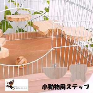 ケージに固定できる小動物用ステップです。 木製なのでかじり木の代わりにも◎  ※ご利用時のご注意※ ...
