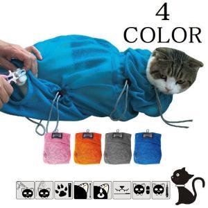 ペット用品 猫 ねこ 猫用品 ひっかき防止ネット 猫用ネット 爪切りネット 爪切り シャンプー ひっかき防止 噛み防止 ドライヤー 耳掃除 猫用 キャ