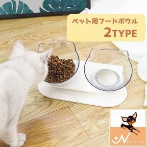 食器台 食器 ペット用品 猫 犬 ボウル ダブルボウル シングルボウル 白 猫の顔 プラスチック 食...