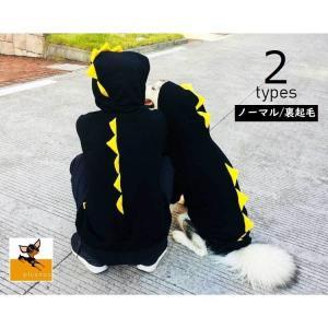 パーカー 恐竜 犬服 ペットウェア ドッグウェア お揃い ペットとお揃い ペア 双子コーデ フード付...