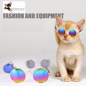 ペット用サングラス 猫用サングラス 猫用メガネ ペットメガネ ペット眼鏡 丸眼鏡 ペットグッズ ネコ...