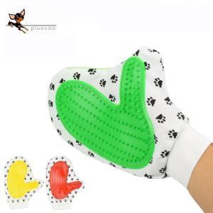 ペット用 手袋型ブラシ グルーミンググローブ グルーミング手...