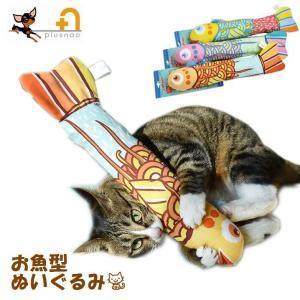猫用おもちゃ 猫のおもちゃ クッション お魚 さかな トイ 蹴りぐるみ けりぐるみ 玩具 おもちゃ ...