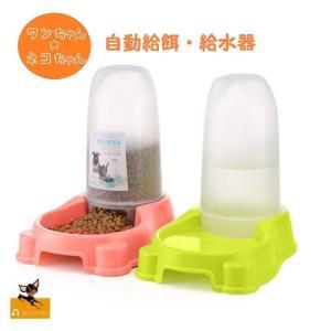 犬猫兼用 自動給餌器 自動給水器 2way フードボウル ウォーターボウル 1200ml 食器 水飲...
