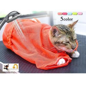 猫用お風呂バッグ シャワーバッグ 猫用みのむし袋 猫用ネット袋 グルーミングバッグ シャンプー 爪切り 耳掃除 ペット用品 猫用品 ネコ 多機能 おち