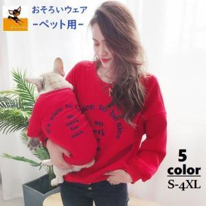 ドッグウェア トレーナー 犬猫兼用 ペット用 洋服 袖あり 英字刺繍 裏起毛 ボア付き カジュアル ...