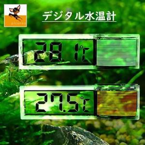 水槽の外側に設置するタイプのデジタル水温計です。 景観を損なわない透過液晶♪  【サイズについて】 ...