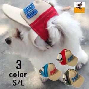 犬用キャップ 帽子 つば付き ペット用品 耳穴あり 調節可能 ロゴ 犬用品 野球帽 ペットグッズ 熱...