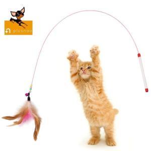 羽が先に付いている猫用おもちゃ・猫じゃらしです。 ワイヤーになっているので、素早い動きで操作できます...